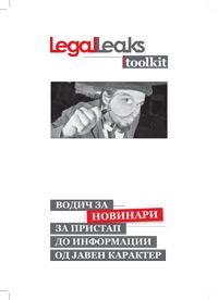 Legal leaks насловна