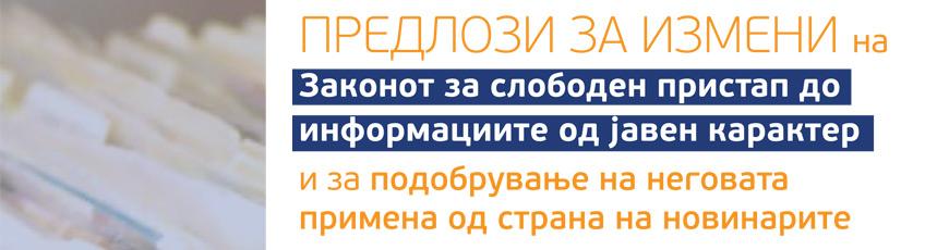 Бриф за јавни политики: Предлози за измени на Законот за слободен пристап до информациите од јавен карактер и за подобрување на неговата примена од страна на новинарите